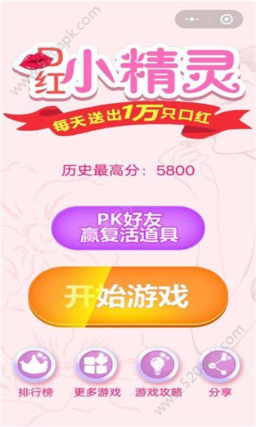 口红机游戏同款app官方网站下载图片1