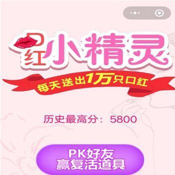 微信口红小精灵小程序必赢亚洲56.net官方必赢亚洲56.net手机版版图片1