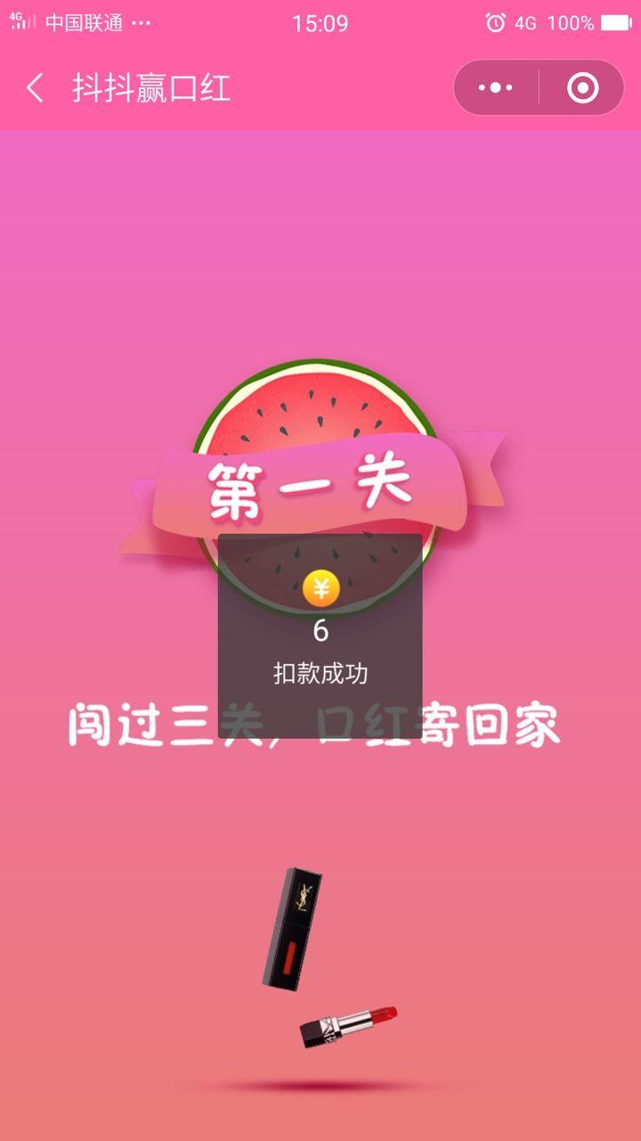 抖音口红游戏手机版官方下载图片1