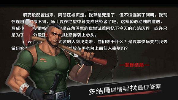 走出去归途24小时1.3必赢亚洲56.net攻略完美结局内购修改版图片2