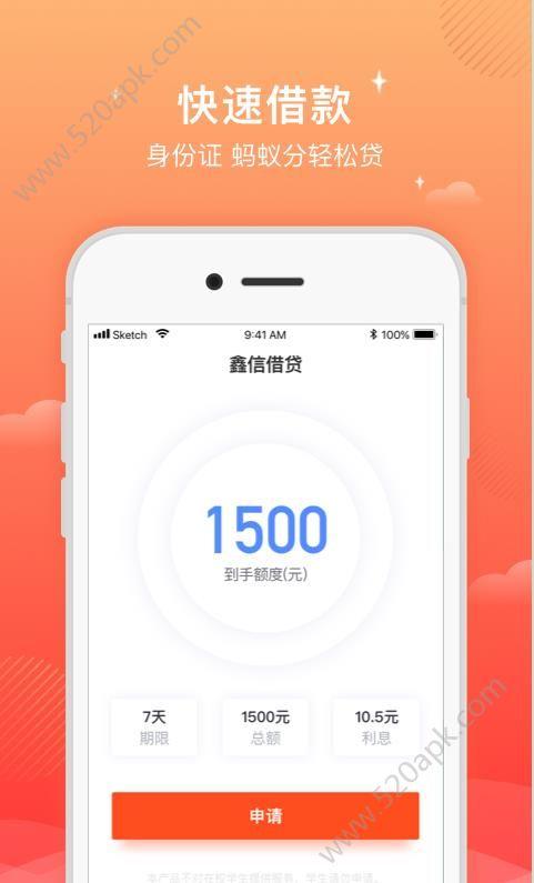 大信用借款app下载手机版  v1.2.0图3