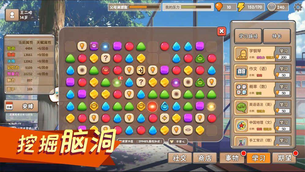 中国式家长安卓版官方下载图片4