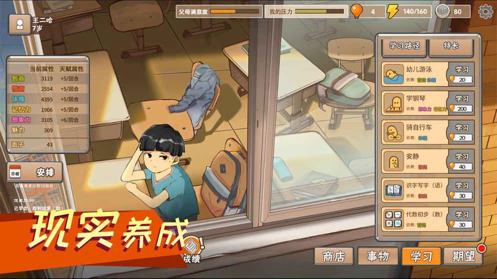 中国式家长安卓版官方下载图片3