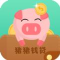 猪猪钱贷app官方手机版下载 v1.0