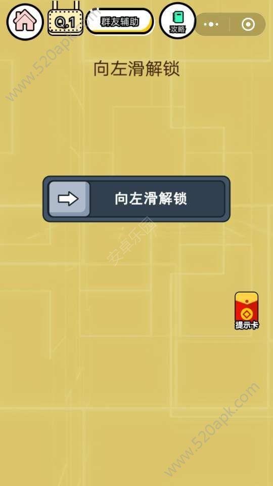 微信智力达人游戏攻略内购修改版图2: