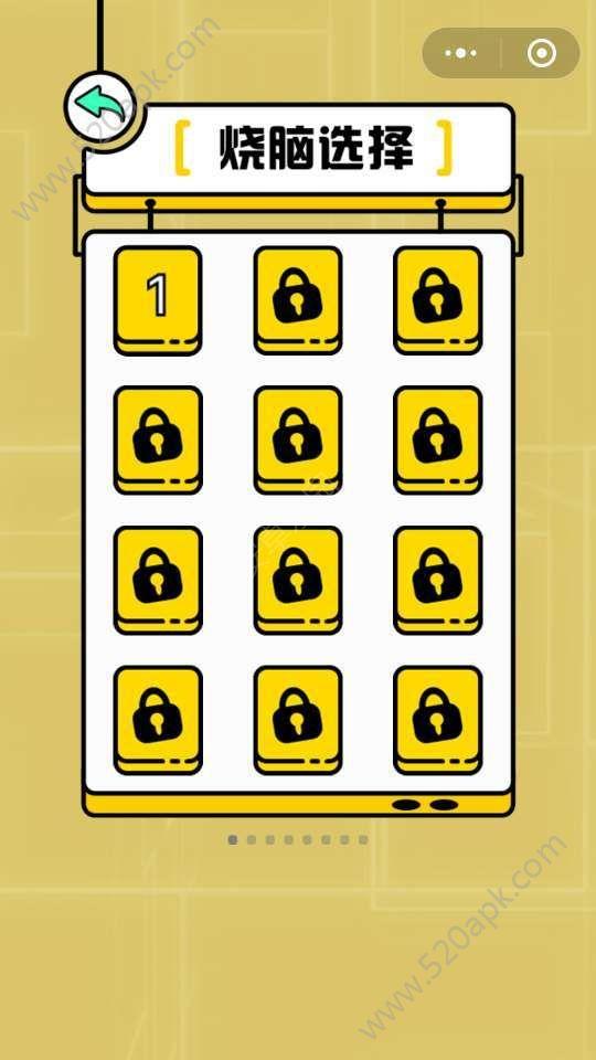 微信智力达人游戏攻略内购修改版图4: