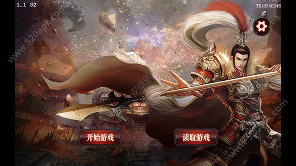 三国奇侠神威录必赢亚洲56.net攻略内购最新修改版图1: