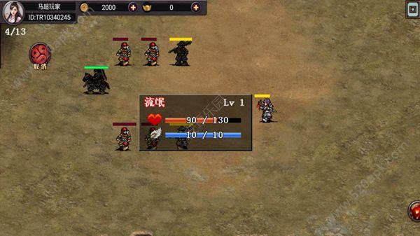 三国奇侠神威录游戏攻略内购最新修改版图5: