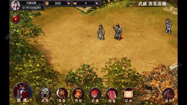 三国奇侠神威录游戏攻略内购最新修改版图4: