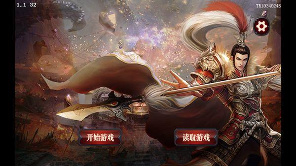 三国奇侠神威录必赢亚洲56.net攻略内购最新修改版图片1