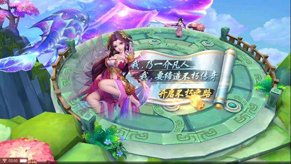 仙武奇缘手游官网下载安卓版图片2
