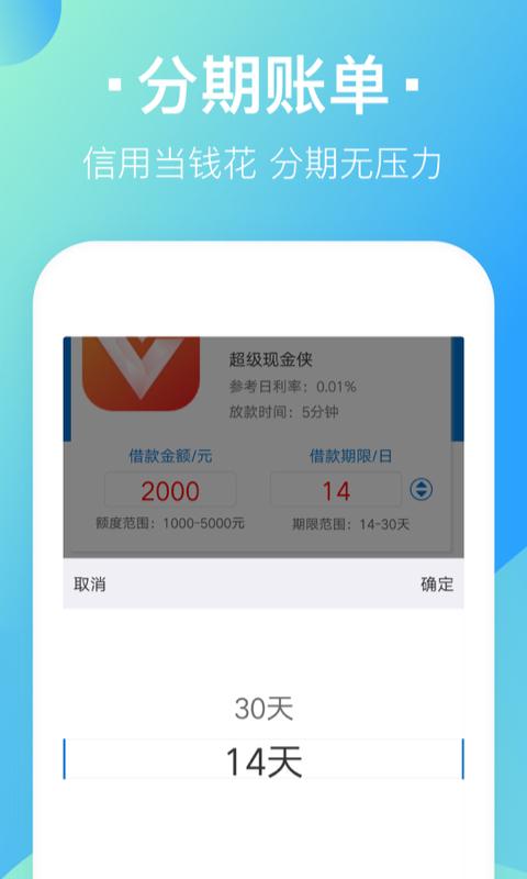 救急大师贷款app手机版下载图3: