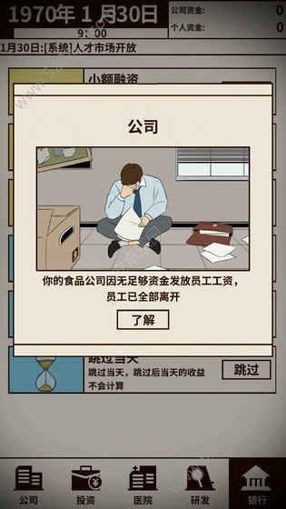 爸爸活下去游戏官方安卓版图4: