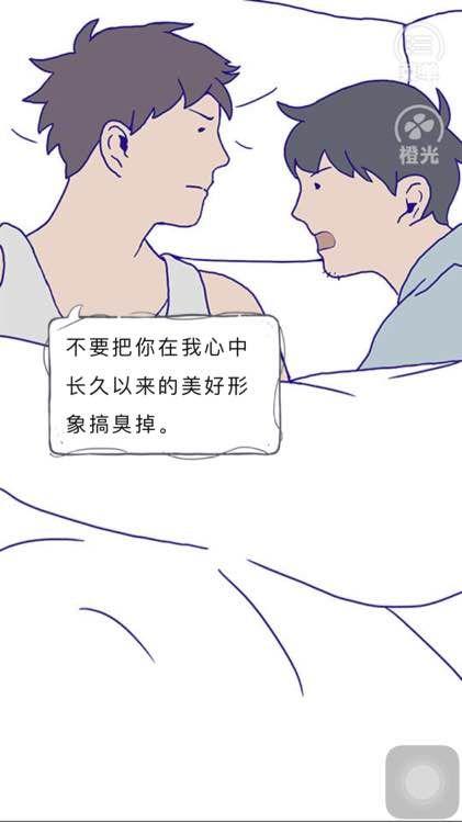 橙光A Gays Life游戏官方网站在线玩图片2