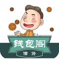 钱包阁贷款app下载手机版 v1.0