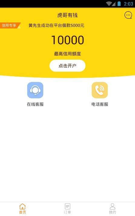 虎哥有钱借款app官方手机版下载图3: