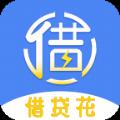 借贷花了呗app官方手机版下载 v2.3.1