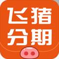 飞猪分期官方app手机版下载 v1.1.12
