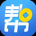 钱帮帮app官方手机版下载 v1.0.0