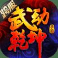 阿里武动乾坤3D官方唯一指定网站正版游戏 v1.2.1