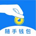 随手钱包app官方手机版下载 V1.0