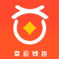 幸运钱包最新版软件app下载 V1.0.5