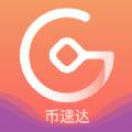币速达贷款app下载手机版 v1.1.0