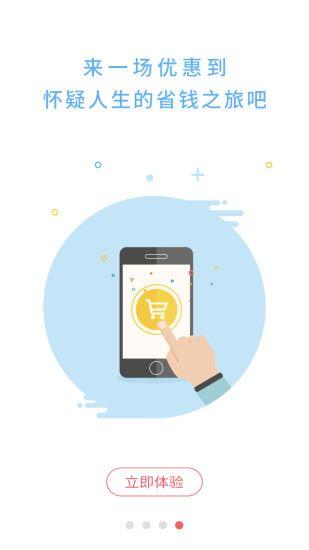 小惠品app手机版下载  v2.7.0图2