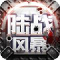 陆战风暴手机必赢亚洲56.net正版官方网站下载 v6.6.0