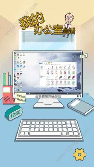 我的办公室生活必赢亚洲56.net手机版版官方下载图片1