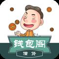 钱宝阁贷款app下载手机版 v1.0