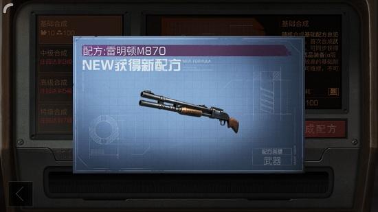 明日之后雷明顿M870怎么制作?雷明顿M870制作材料及配方攻略[多图]