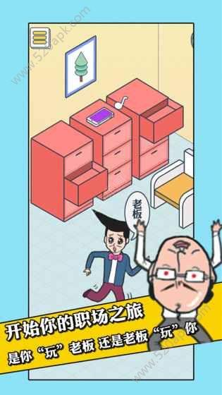 我的办公室生活必赢亚洲56.net手机版版官方下载  v1.0图3