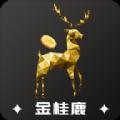 金桂鹿贷款app官方手机版下载 v1.0.1