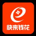 快来钱花贷款app下载手机版 v1.0.1