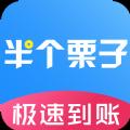 半个栗子贷款app下载手机版 v1.0