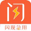 闪现急用贷款app下载手机版 v1.0