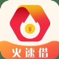 火速借官方app手机版下载 v1.0.9