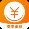 贷贷平安官方app手机版下载 v1.0.6