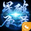 星辰破荒手机必赢亚洲56.net正版官方网站下载 v1.0.0