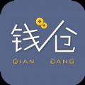 钱仓贷款app手机版下载 v1.0.2