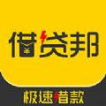 借贷邦app官方手机版下载 v1.0.0