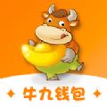 牛九钱包贷款app手机版下载 v1.0.1