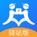 接力驿站app官方手机版下载 v1.0.1