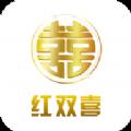 红双喜贷款app手机版下载 v1.0.1