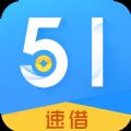 51够花贷款app官方手机版下载 v1.0