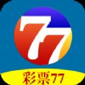 彩票77官方app手机版下载 v1.0.0