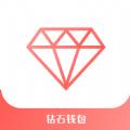 钻石钱包贷款app手机版下载 v1.0.3