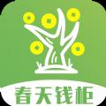春天钱柜贷款app手机版下载 v1.0