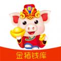 金猪钱库贷款app官方手机版 v3.0.2